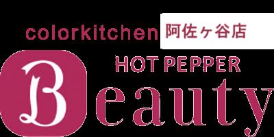 HotPepper阿佐ヶ谷店