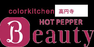 HotPepper高円寺店