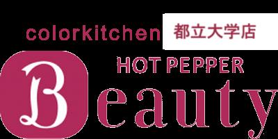 HotPepper都立大学店